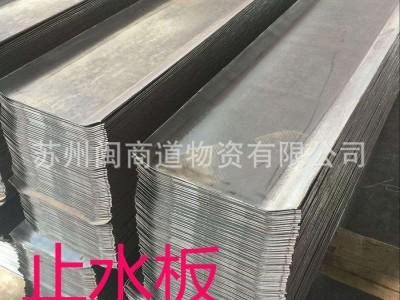 止水板  止水铁板 C型258xL3000可定镀锌止水钢板
