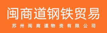 闽商道钢铁贸易(长三角地区)