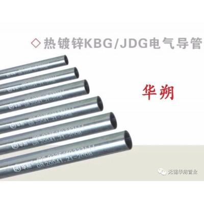 2021最新JDG穿线管.KBG电线管价格表-3-3-