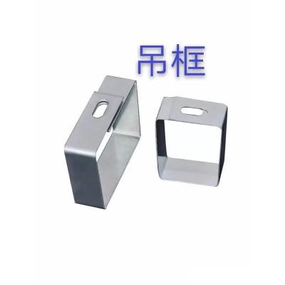 吊框-- 苏州闽商道物资有限公司