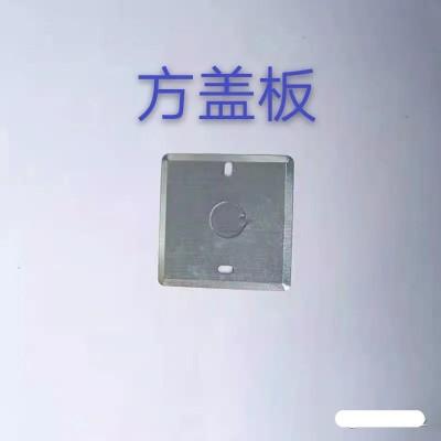 方盖板 金属线盒方盖板-- 苏州闽商道物资有限公司
