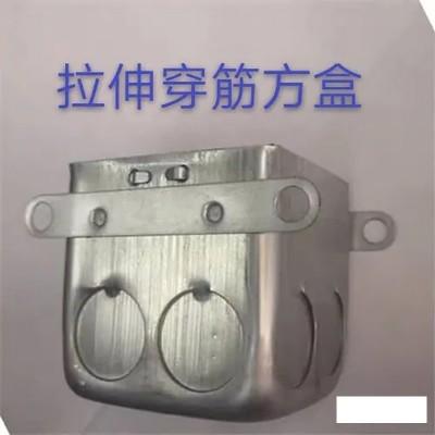 金属拉伸穿筋方线盒-- 苏州闽商道物资有限公司