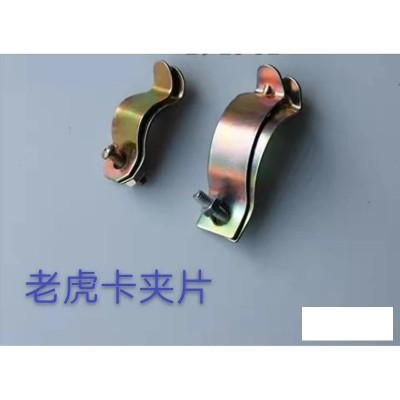 老虎卡夹片-- 苏州闽商道物资有限公司