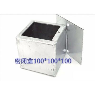 密闭盒100-100-100-- 苏州闽商道物资有限公司