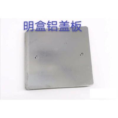 明盒铝盖板-- 苏州闽商道物资有限公司