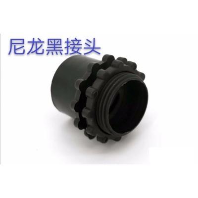 尼龙黑接头-- 苏州闽商道物资有限公司