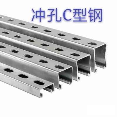 冲孔C型钢-- 苏州闽商道物资有限公司