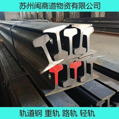 铁路钢轨 地铁钢轨 钢轨夹板  线路钢轨 钢轨图片 地铁60kgm钢轨  钢轨的作用-- 苏州闽商道物资有限公司