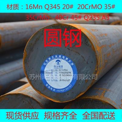 圆钢Gcr15高碳铬 轴承钢GB/T18254-2016 gcr15圆钢-- 苏州闽商道物资有限公司