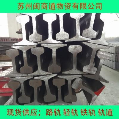 轨道钢批发-- 苏州闽商道物资有限公司