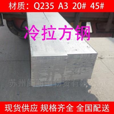 冷拔钢45号方钢 35x35扁铁条 冷拉光圆滑 q235实心圆钢-- 苏州闽商道物资有限公司