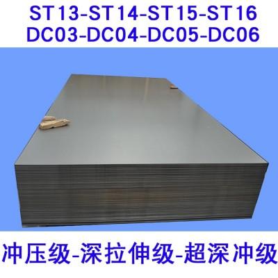 ST16拉伸深冲压型冷板SPCG铁皮 带钢卷DC06 拉伸板标准 拉伸冷轧板-- 苏州闽商道物资有限公司