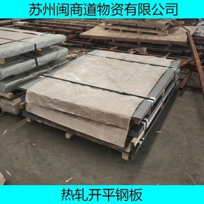 苏州钢板仓材料  Q550D钢板的切割 不锈钢板材加工-- 苏州闽商道物资有限公司.