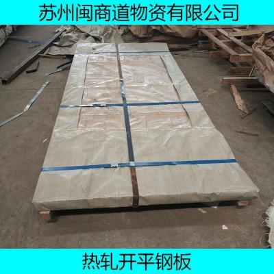 冷轧卷板 苏州钢板切割厂家 钢板理论重量表 不锈钢板材加工-- 苏州闽商道物资有限公司.