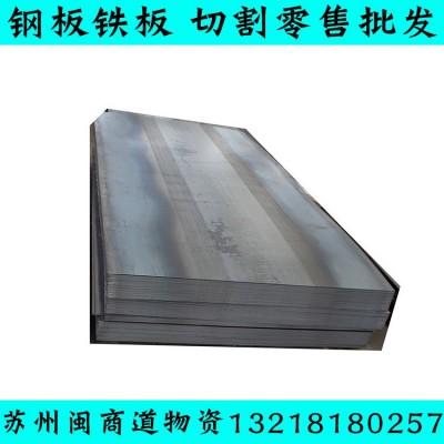 板材批发_厚度5mm钢板_6mm钢板价格多少钱一吨_苏州数控钢板切割加工-- 苏州闽商道物资有限公司