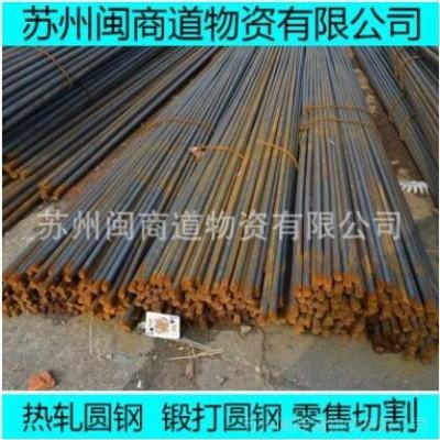 闽商道供应: hpb300热轧圆钢 零售切割规格齐全