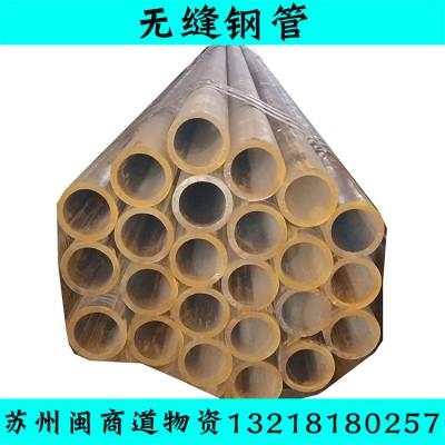 无缝钢管351*55dn80无缝钢管一米多重出售-- 苏州闽商道物资有限公司