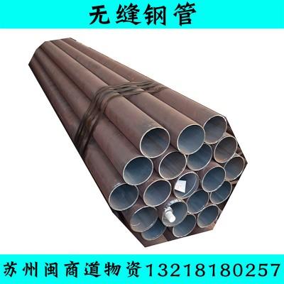 无缝钢管057*08无缝钢管价格价位-- 苏州闽商道物资有限公司