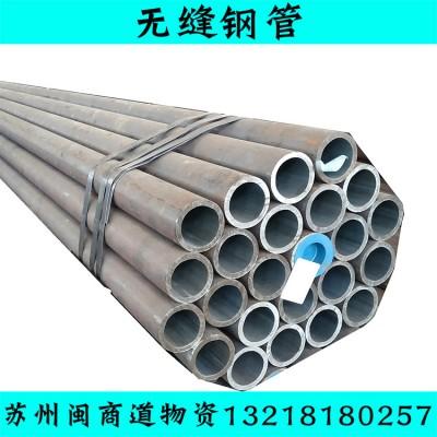 无缝钢管8*1无缝钢管壁厚价格-- 苏州闽商道物资有限公司