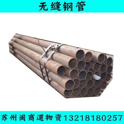 无缝钢管057*14无缝钢管规格表大全 型号供应-- 苏州闽商道物资有限公司