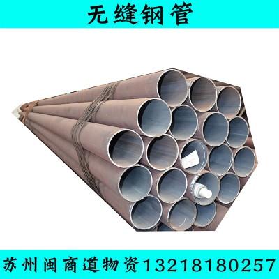 无缝钢管032*04.5无缝钢管型号规格表参数安装厂家价格-- 苏州闽商道物资有限公司