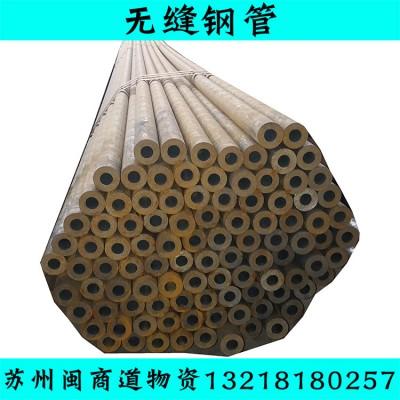 无缝钢管146*16无缝钢管型号规格表dn调价信息-- 苏州闽商道物资有限公司