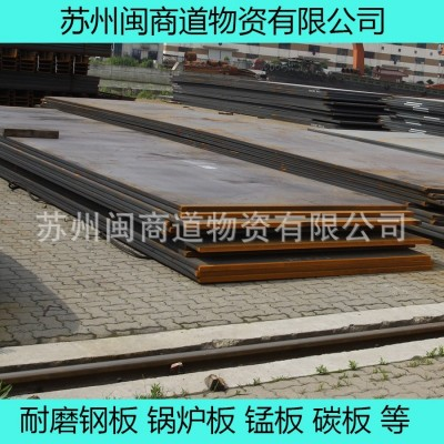 专供中厚钢板现货、切割零售.高强板 低温容器板 抗氢板 优碳板 军工钢板-- 苏州闽商道物资有限公司