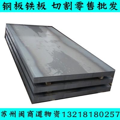板材批发_钢板厚度6.5mm_钢板价格今日报价表_苏州钢板切割加工厂-- 苏州闽商道物资有限公司