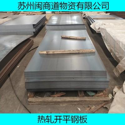 板材批发_钢板1.8mm_板市场价格报价_苏州q235nh耐候钢板-- 苏州闽商道物资有限公司