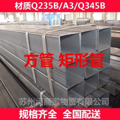 小角方管20*20*1.0q235b方型管道风机外置图片-- 苏州闽商道物资有限公司
