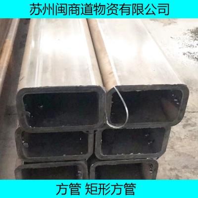 方形管40*40*0.8q355铁方管的规格型号-- 苏州闽商道物资有限公司