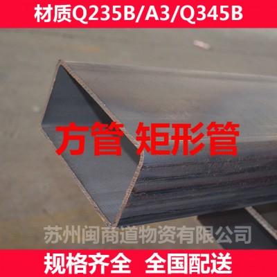 小号口径方管60*80*2.0q345b铁方管价格查询方管价格-- 苏州闽商道物资有限公司