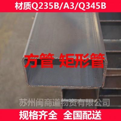 钢结构方管60*80*3.5q195b矩形铁方管规格表-- 苏州闽商道物资有限公司