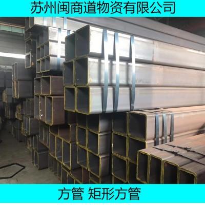 大方管40*80*2.75q235b方通管规格-- 苏州闽商道物资有限公司