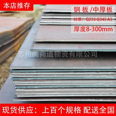 12MM热轧钢板BWELDY620QL6 中厚钢板BWELDY620QL6 高强钢板-- 苏州闽商道物资有限公司