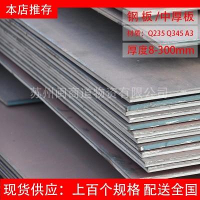 出售钢板 优质钢板 低温钢板 钢结构钢板 高强钢板 规格尺寸厚度-- 苏州闽商道物资有限公司