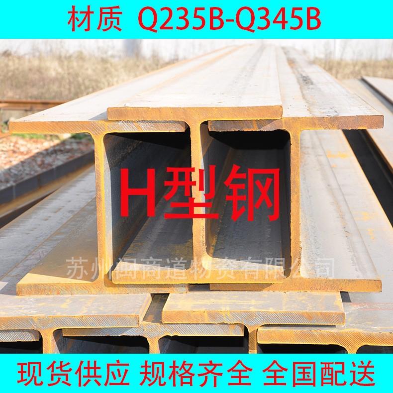 钢铁出售_辛庄镇H型钢588*300*12*20龙门吊钢结构