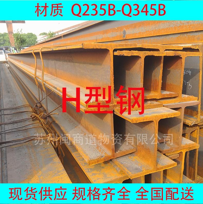 买钢铁_吴中区H型钢H150*75*5*7景观结构