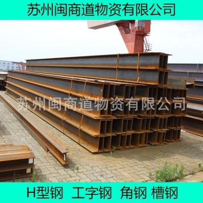 买卖钢材_金庭镇H型钢G198*99*4.5*7龙门吊钢结构-- 苏州闽商道物资有限公司