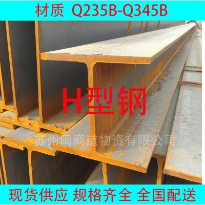 卖钢铁_工业园区H型钢G150*150*7*10钢结构车间-- 苏州闽商道物资有限公司