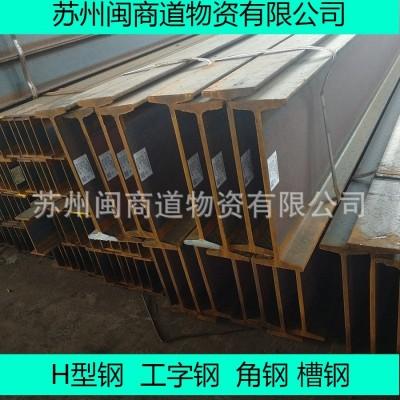苏州_董浜镇H型钢G496*199*9*14新基建用钢材-- 苏州闽商道物资有限公司