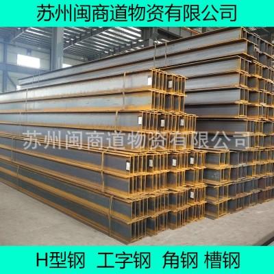 买卖钢材_姑苏区H型钢G125*125*6.5*9建钢结构厂房-- 苏州闽商道物资有限公司