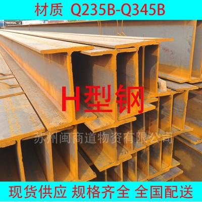买卖钢材_乐余镇H型钢148*100*6*9钢结构车间-- 苏州闽商道物资有限公司