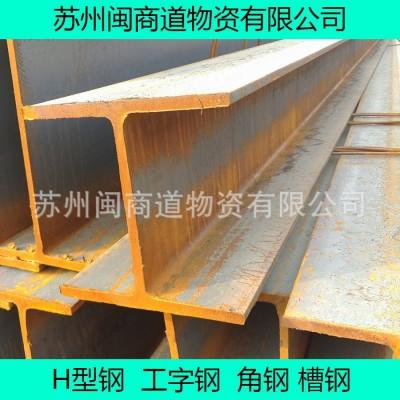钢铁出售_楼扇镇H型钢G194*150*6*9重工设备制造-- 苏州闽商道物资有限公司