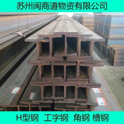 卖钢铁_锦丰镇H型钢G125*125*6.5*9景观结构-- 苏州闽商道物资有限公司