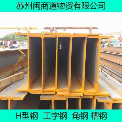 卖钢铁_巴城镇H型钢700*300*13*24重工设备制造-- 苏州闽商道物资有限公司
