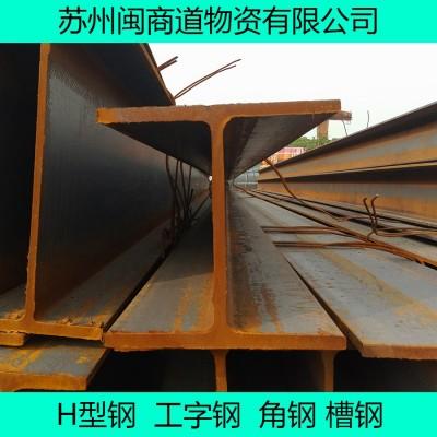 买卖钢材_苏州市H型钢H150*150*7*10苏州园林景观建设-- 苏州闽商道物资有限公司
