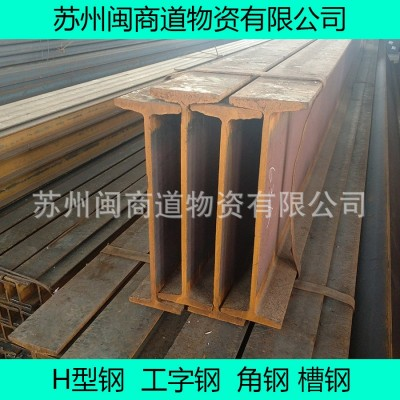 苏州_汾湖镇H型钢G175*175*7.5*11龙门吊钢结构-- 苏州闽商道物资有限公司