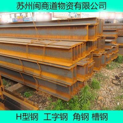 买卖钢材_平江路街道H型钢G250*125*6*9桥梁钢结构-- 苏州闽商道物资有限公司