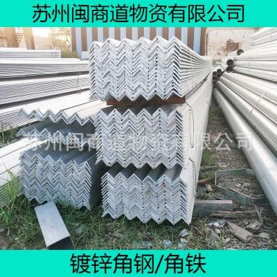 采购5号镀锌角钢50*5热镀锌白色角铁一支多重一根多长厚